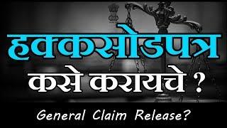 हक्कसोडपत्र कसे करायचे | General Claim Release from property