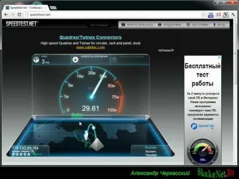 Видео как проверить скорость интернета МТС на компьютере