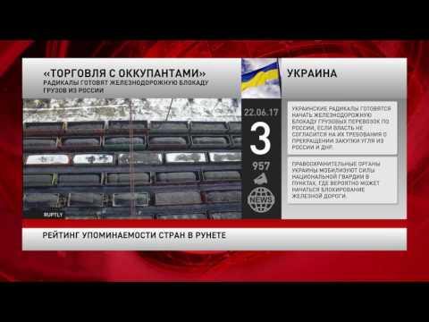 Рейтинг упоминаемости стран в русскоязычном интернете за 22 июня