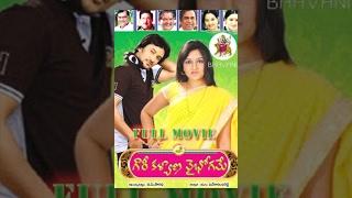 Dhoni - Gowri Kalyana Vaibhogame || Telugu Full Movie || Sujitha, Raja, Brahmanandam