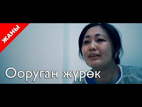 Ооруган жүрөк / Жаны кыргыз кино 2018 / Жашоо жаңырыгы