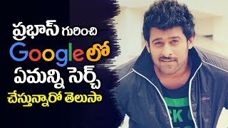 how people are searching about prabhas in google | Prabhas marriage Latest News | anushka shetty