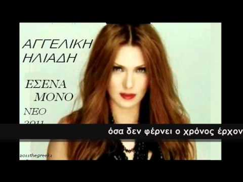 Esena Mono Aggeliki - Iliadi New Song 2011 HQ Greek Lyrics