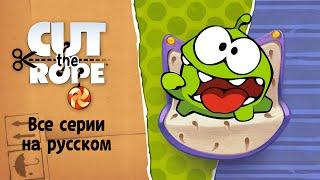 Сборник Мультиков «Приключения Ам Няма» - Все серии на русском (Сut the Rope)