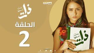 Episode 2  - Bent Esmaha Zat | (الحلقة الثانية - مسلسل ذات ( بنت اسمها ذات