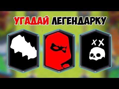 Clash Royale | Угадай легендарку по силуэту за 5 секунд!