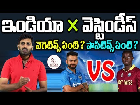 Westindies Tour of India 2018 || Positives and Negatives | Sports Analysis | Eagle Media Works