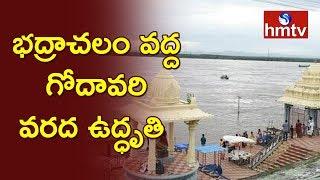 భద్రాచలం వద్ద గోదావరి వరద ఉద్ధృతి - Water Level In Badrachalam - Latest Updates - hmtv - netivaarthalu.com