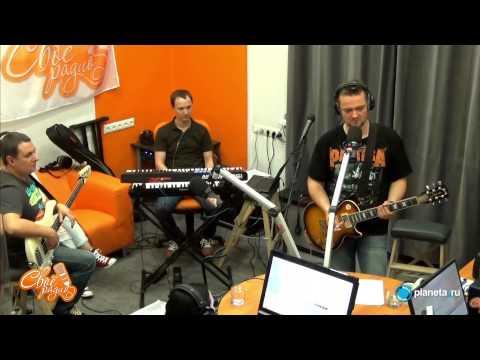 Группа Александр Пушной Живые. Своё Радио. (06.07.2015)
