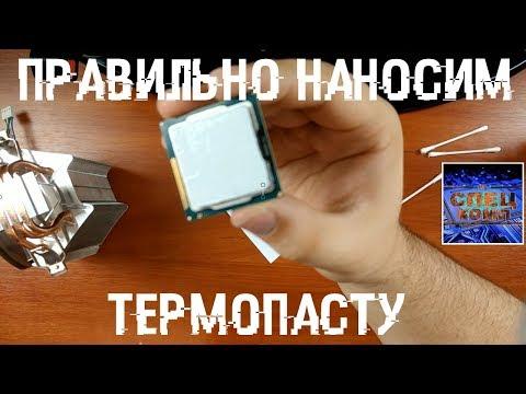 ЗАМЕНА ТЕРМОПАСТЫ 🔥 НАНОСИМ ТЕРМОПАСТУ правильно!