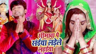 2018 का सुपरहिट देश भक्त्ति गाना Seemawa Pe Saiya Ladele Ladaiya Neelkamal Singh Bhojpuri Song