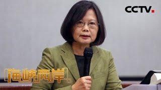 《海峡两岸》 蔡英文不让位 要选2020 20190220 | CCTV中文国际