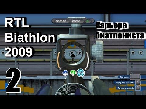 Прохождение RTL Biathlon 2009 - Карьера биатлониста #2