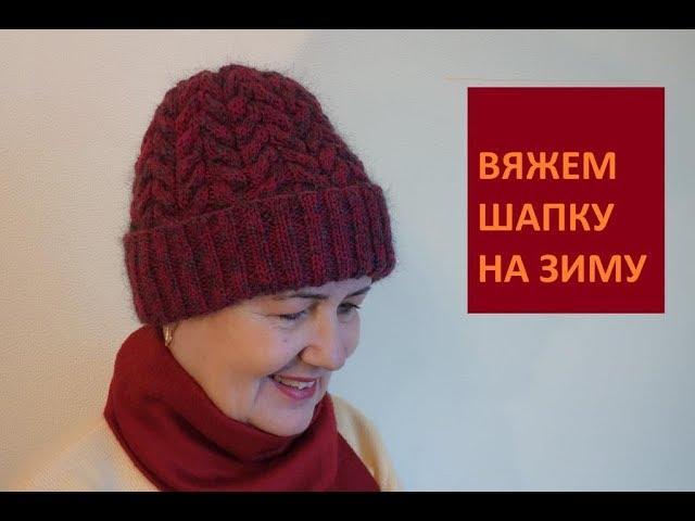 Вязание спицами. ШАПКА С КОСАМИ на зиму