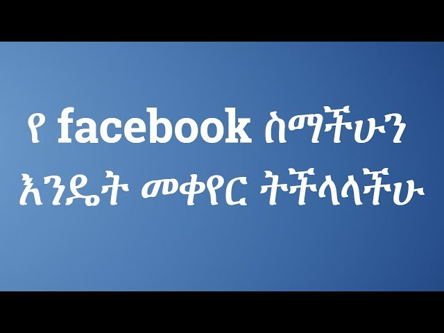 Ethiopia | How to change your Facebook Name