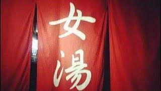 《女汤》Woman Soup 天心、金素梅、叶全真等主演