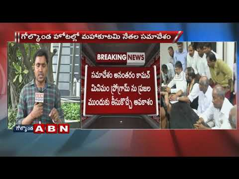 Mahakutami to Announce Common Minimum Programme in Telangana