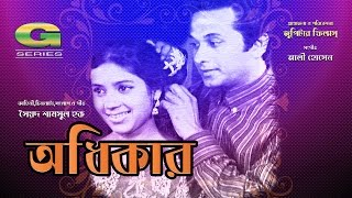 Odhikar | HD1080p | Razzak | Kobori | Anwar Hossain | Bangla Old Movie