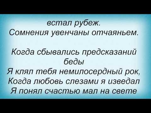 Воскресение, Константин Никольский - Утешь меня, судьба