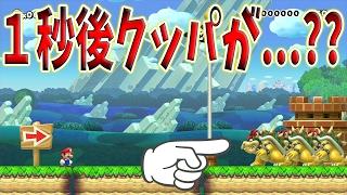 Download クッパがいきなり消える謎【マリオメーカー】ゲーム実況 3Gp Mp4