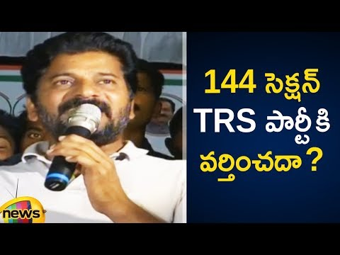 Revanth Reddy Over 144 Section In kodangal | Revanth Reddy Press Meet | TRS VS Congress | Mango News