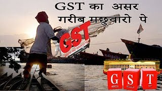 GST -effect on poor fisherman -gst news