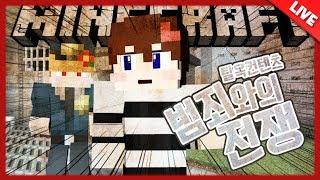 """LIVE! [ 탈옥하라! """"범죄와의 전쟁"""" 마인크래프트 Minecraft ]  [마일드]"""