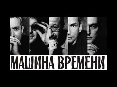 Машина Времени, Андрей Макаревич - Уходя