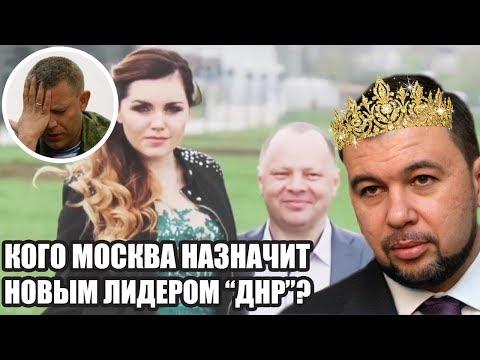 Как Донецк нового «батю» получил - Гражданская оборона, 11.09.2018