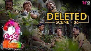 Aadu 2 Deleted Scene 06 | Jayasurya | Midhun Manuel Thomas | Vijay Babu | Vinayakan | Sunny Wayne