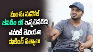 Manchu Manoj reveals Shocking details about his Personal life