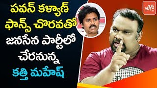 Kathi Mahesh is Entering into Politics | Pawan Kalyan | Jenasena | AP News