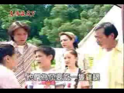 真情滿天下 Love In The Vineyard Ep1 Part 1 video