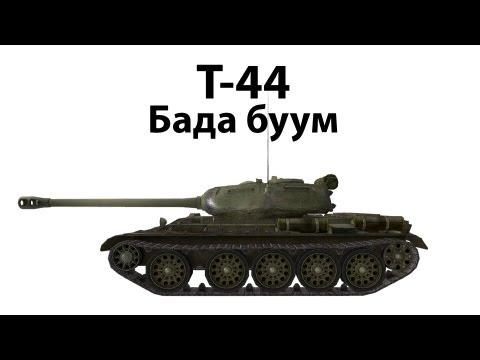 Т-44 - Бада буум