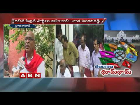 CPI Leader Chada Venkat Reddy Face To Face Over Opposition Grand Alliance