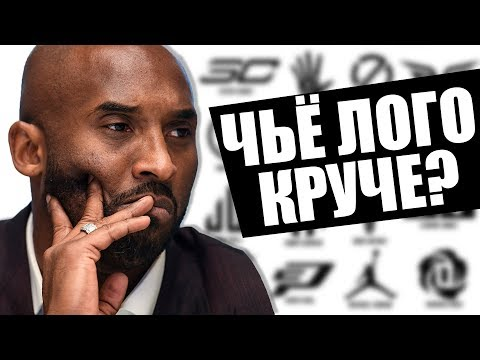 ТОП 10 САМЫХ КРУТЫХ ЛОГОТИПОВ NBA