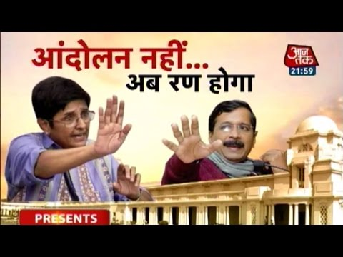 Kiran Bedi and Arvind Kejriwal, once-friends may face each other for Delhi