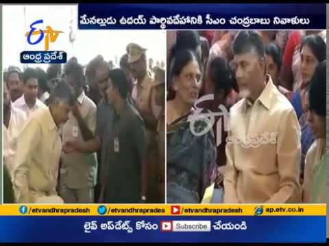 CM Chandrababu Pays Tribute to Nephew Uday | at Kandula Vari Palli of Chittoor Dist