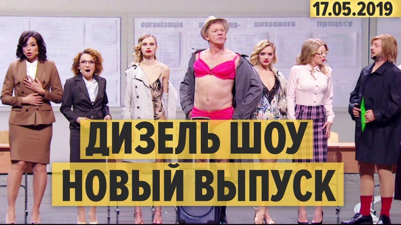 Дизель Шоу – 59 НОВЫЙ ВЫПУСК – 17.05.2019 – ЮМОР ICTV