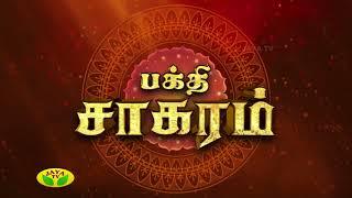 Bhakthi Sagaram - Episode 04
