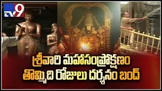 No Tirumala darshan for 8 days in August