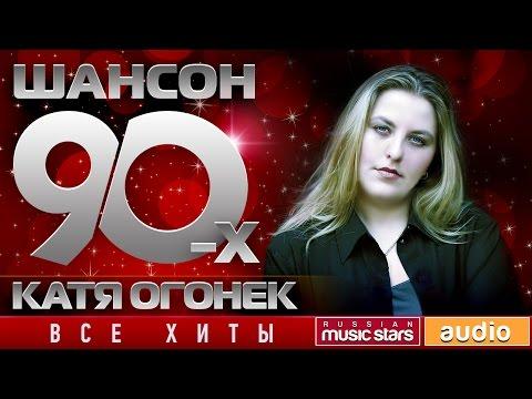 Шансон 90-х — Катя Огонек ✩ Золотые Хиты Десятилетия ✩