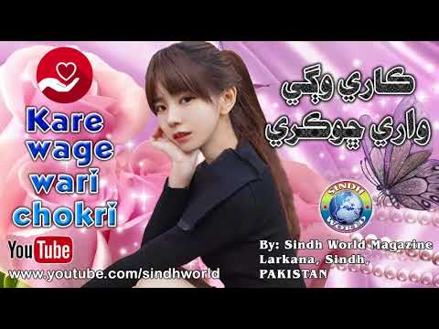 Kare Wage Wari Chokri | Sindhi Songs 2017 | New Album | Dance | Remix | HD Songs | Sindh World