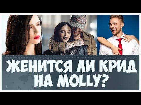 Егор Крид и Ольга Серябкина женятся
