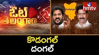 Campaign Heat Between TRS and Congress in Kodangal | Vote Telangana | hmtv