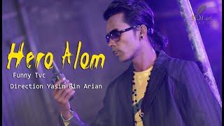 Hero Alom Bangla new Tvc 2017 | হিরো অালমের নতুন টিভিসি | Hero Alom New Video