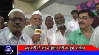 USA JANSANDESH NEWS / 4th EPISODE / 27th June 2016