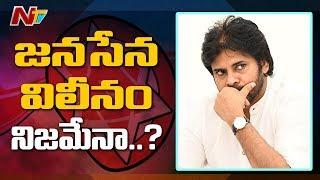 జనసేన విలీనం వెనుక నిజమెంత..? | Will Janasena Merge With Other Party..? | NTV
