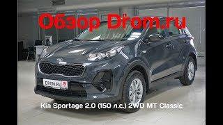 Kia Sportage 2019 2.0 (150 л.с.) 2WD MT Classic - видеообзор