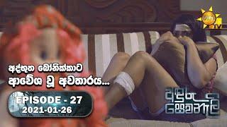 Anduru Sewaneli EP 27 | 2021-01-26